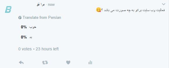 آموزش تصویری ایجاد نظرسنجی در توییتر Twitter Poll