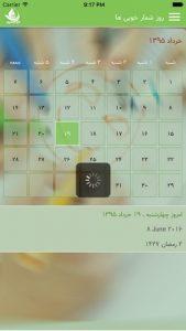دانلود Khob Bashim اپلیکیشن خوب باشیم برای اندروید