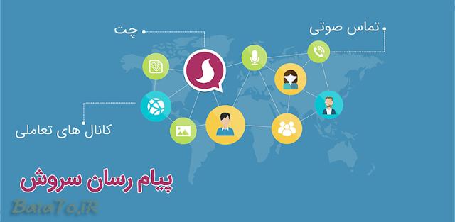دانلود Soroush نسخه جدید مسنجر سروش برای اندروید