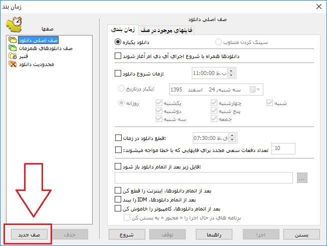 دانلود idm برای کامپیوتر