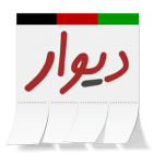 دانلود Divar Afghanistan 9.0.1 برنامه دیوار افغانستان برای اندروید