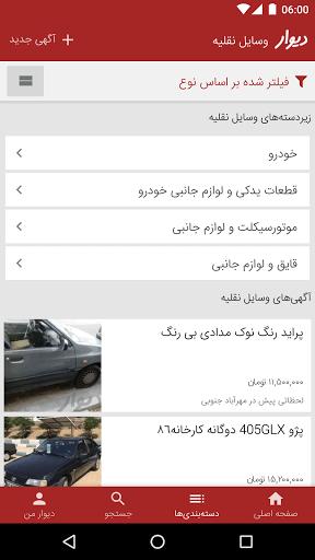 دانلود Divar Afghanistan برنامه دیوار افغانستان برای اندروید