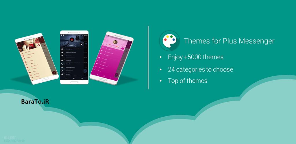دانلود Plus Themes 1.3.8 برنامه پلاس تم تلگرام اندروید + آموزش