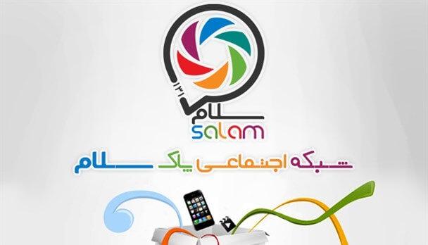دانلود Salam پیام رسان سلام برای اندروید