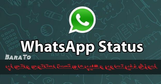 آموزش ذخیره تصاویر Status واتس آپ - استوری