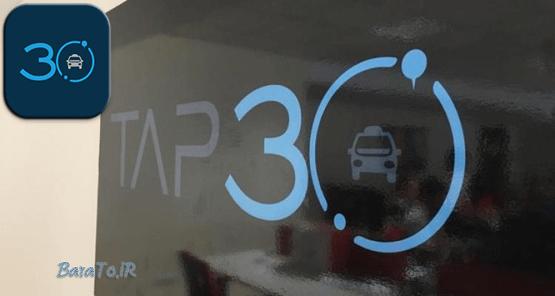 دانلود TAP30 Driver تپسی راننده برای اندروید