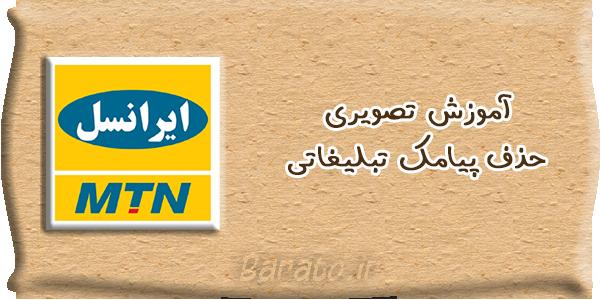 آموزش تصویری لغو پیامک های تبلیغاتی ایرانسل