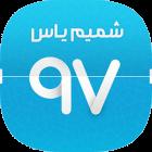 دانلود Shamim Yas 3.5 تقویم فارسی شمیم یاس برای اندروید