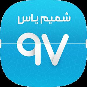 دانلود Shamim Yas 3.6 نسخه جدید تقویم فارسی شمیم یاس برای اندروید