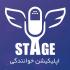 دانلود Stage 1.2.4 استیج خوانندگی حرفه ای برای اندروید