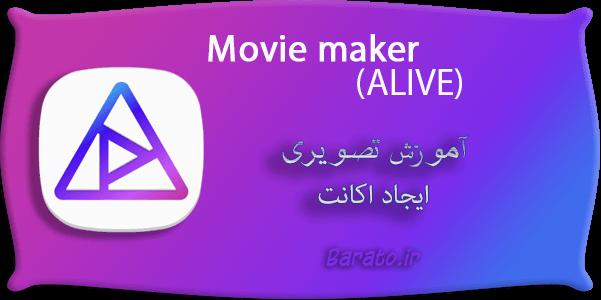 آموزش تصویری ساخت اکانت در ALIVE Movie Maker اندروید