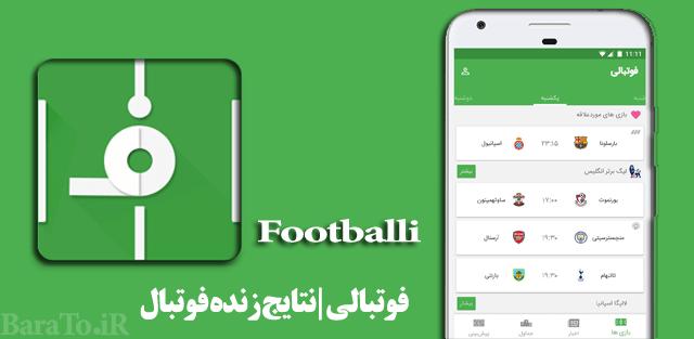دانلود Footballi نرم افزار فوتبالی برای اندروید