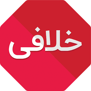 دانلود Khalafi Khodro 2.0.3 اپلیکیشن دریافت لیست خلافی خودرو رایگان اندروید