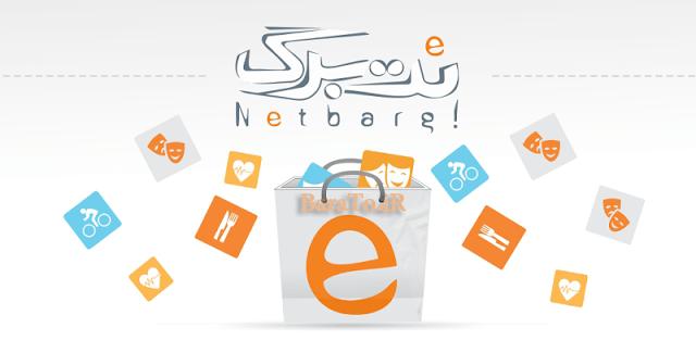 دانلود NetBarg برنامه نت برگ برای اندروید