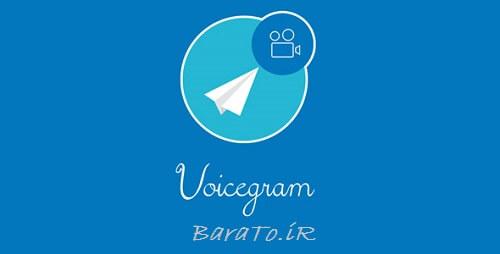 دانلود Voicegram ویس گرام تلگرام با قابلیت تماس صوتی اندروید