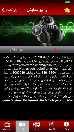 دانلود LiveIRIB پخش زنده شبکه های تلویزیون برای اندروید
