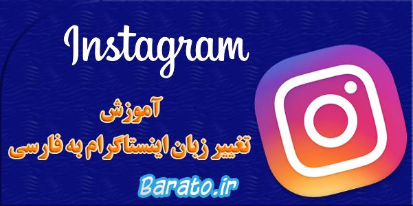 آموزش فارسی کردن اینستاگرام در اندروید