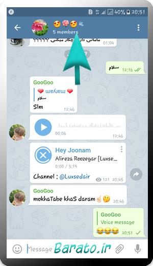 آموزش بررسی فعالیت ادمین ها در گروه تلگرام