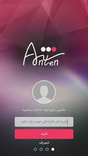دانلود Anten اپلیکیشن آنتن برای اندروید