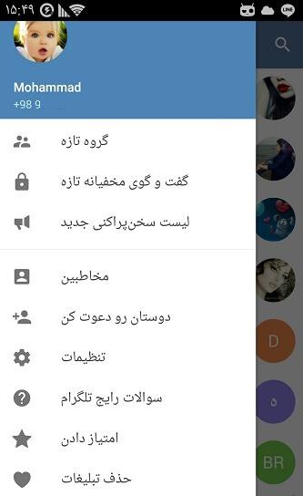 دانلود Telegram Farsi 3.10.3 تلگرام فارسی رایگان اندروید + حالت روح