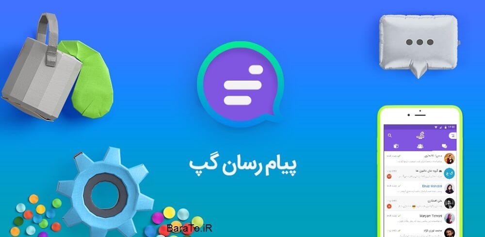 دانلود Gap Messenger مسنجر و پیام رسان اپلیکیشن گپ برای اندروید