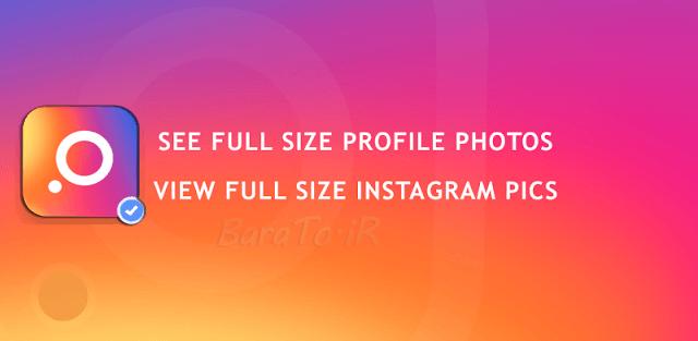 دانلود Insta Big Profile Photo برنامه دانلود عکس پروفایل اینستاگرام برایاندروید
