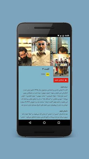 دانلود Namava اپلیکیشن نماوا برای اندروید
