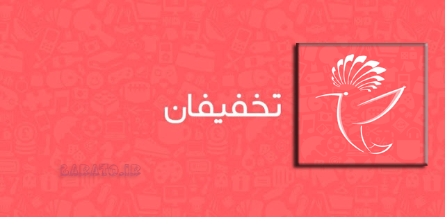 دانلود Takhfifan اپلیکیشن تخفیفان برای اندروید