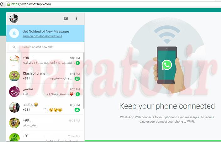 دانلود Whatsapp Desktop 0.2.6426 اجرای واتس اپ برای کامپیوتر - ویندوز