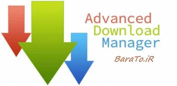 دانلود Advanced Download Manager Pro دانلود منیجر قدرتمند برای اندروید -ADM