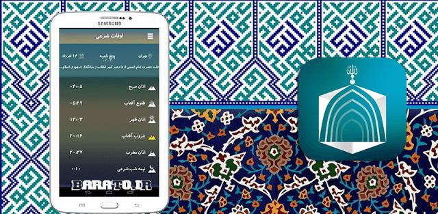 دانلود azangoo اپلیکیشن اذان گو برای اندروید