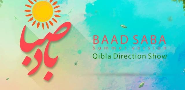 دانلود BadeSaba 10.1 تقویم اذان گو باد صبا بهار 1398 برای اندروید