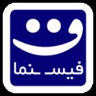 دانلود Facenama 0.1.1 اپلیکیشن فیس نما برای اندروید