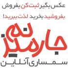 دانلود Garmizanam 1.1 نسخه جدید سمساری جارمیزنم برای اندروید