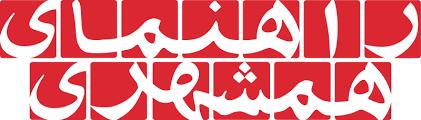 دانلود Rahnama 1.0.2 نرم افزار نیازمندیها همشهری برای اندروید