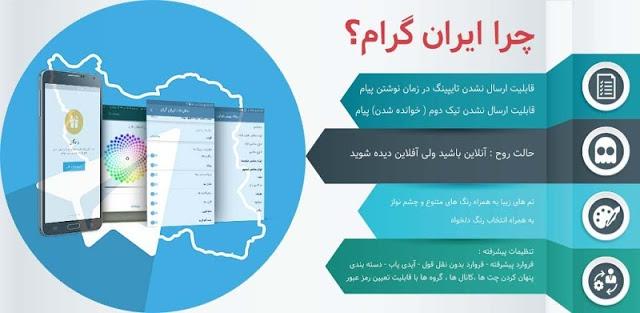 دانلود IranGram نرم افزار ایران گرام برای کامپیوتر - ویندوز