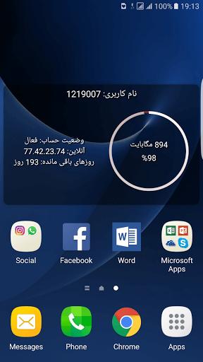 دانلود My Hiweb اپلیکیشن مای های وب برای اندروید