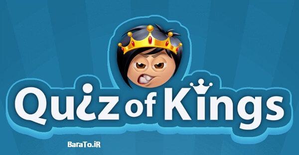 https://barato.ir/wp-content/uploads/2017/10/quiz-of-kings1.jpg