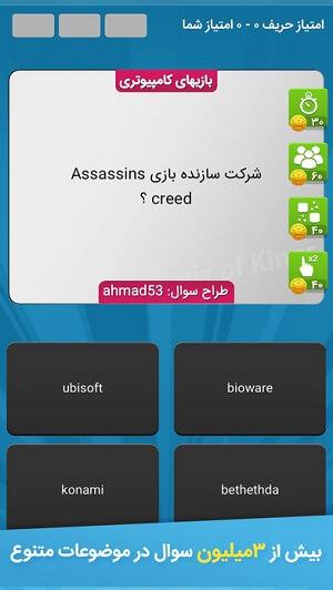 دانلود Quiz of Kings بازی آنلاین کوییز اف کینگز برای اندروید