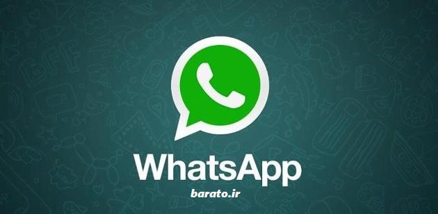دانلود WhatsApp 2.19.80 به روز رسانی و نسخه جدید واتساپ برای اندروید