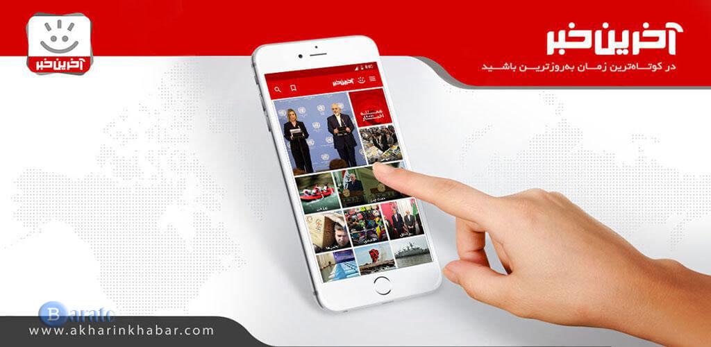 دانلود Akharin Khabar 4.0 برنامه آخرین خبر برای اندروید