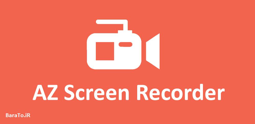 دانلود AZ Screen Recorder برنامه فیلم برداری از صفحه نمایش گوشی اندروید