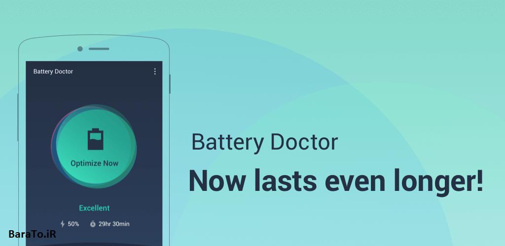 دانلود Battery Doctor باتری دکتر کاهش مصرف باتری اندروید