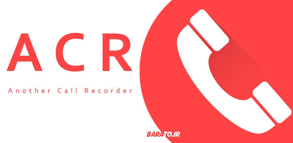 دانلود Call Recorder - ACR Pro 26.6 کال رکوردر ضبط مکالمه دو طرفه برای اندروید