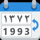 دانلود اپلیکیشن تبدیل تاریخ شمسی به میلادی و بالعکس برای اندروید