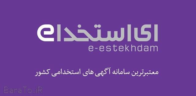 دانلود e-estekhdam برنامه کاریابی ای استخدام برای اندروید