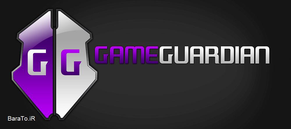 دانلود Game Guardian برنامه گیم گاردین برای اندروید