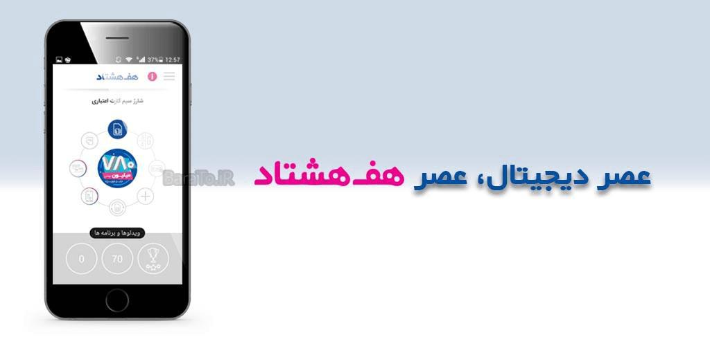 دانلود Haf Hashtad 1.3.08 اپلیکیشن هف هشتاد (*780#) برای اندروید