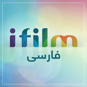 دانلود iFilm Farsi 59 نسخه جدید اپلیکیشن آی فیلم فارسی برای اندروید