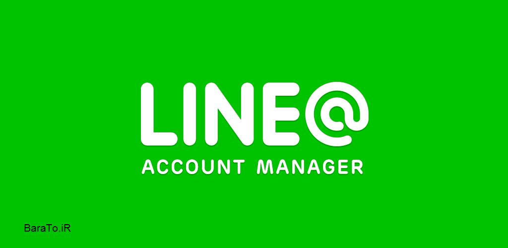 دانلود LINE@ 1.6.7 برنامه ساخت پیج رسمی لاین اندروید